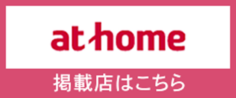 at home 掲載店